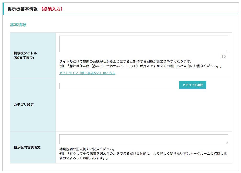 掲示板基本情報入力画面